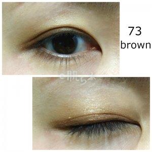 ちふれ グラデーションアイカラー 73 brown