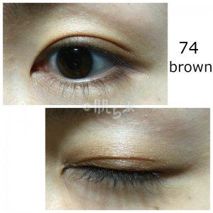 ちふれ グラデーションアイカラー 74 brown