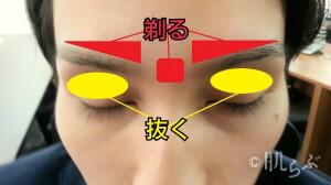 男 メンズ メイク 眉毛 方法