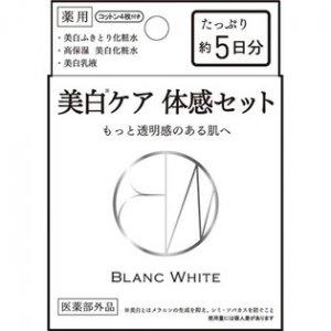 美白 トライアル ナリス化粧品 ブランホワイト トライアルセット 3種混合セット(医薬部外品)