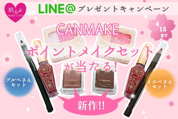 LINE@プレゼントキャンペーン CANMAKE