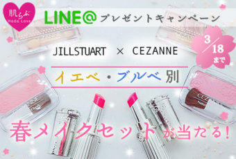 LINE@キャンペーン 春メイクセット