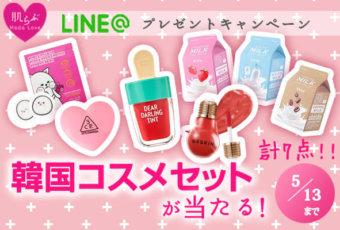 LINE@プレゼントキャンペーン 韓国コスメセット