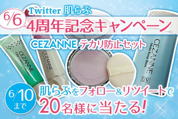 肌らぶ4周年記念キャンペーン Twitter セザンヌ