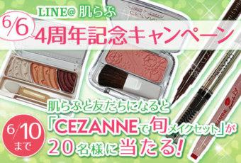 肌らぶ4周年記念キャンペーン LINE@  セザンヌ化粧品