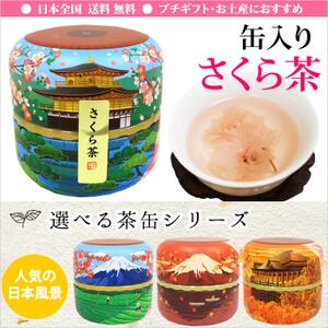 選べる茶缶 さくら茶入り ギフト ほんぢ園
