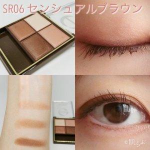 06 センシュアルブラウン