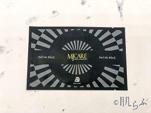 MJCARE(エムジェイケア)_プレミアムチャコールブラックマスク