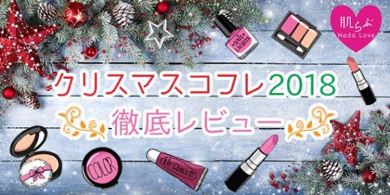 クリスマスコフレ2018特集