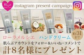 instagramキャンペーン ローラメルシエハンドクリーム