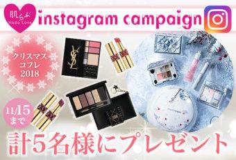 肌らぶ instagramキャンペーン クリスマスコフレプレゼント