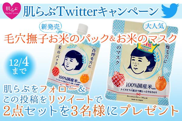 Twitterキャンペーン毛穴撫子お米のパック&お米のマスク