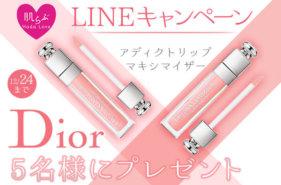 肌らぶ LINEキャンペーン Dior アディクトリップマキシマイザー
