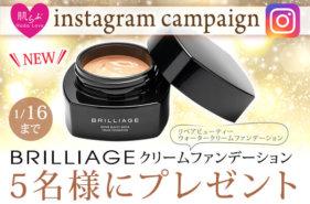 肌らぶinstagramキャンペーン ブリリアージュ クリームファンデーション