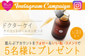 instagramキャンペーン ドクターケイ