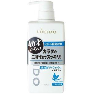 ルシード 薬用デオドラント ボディウォッシュ(医薬部外品)