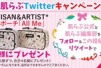 Twitterキャンペーン アルティザンアンドアーティスト
