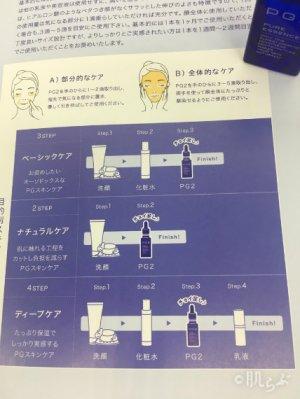 PGピュアエッセンス レビュー口コミ