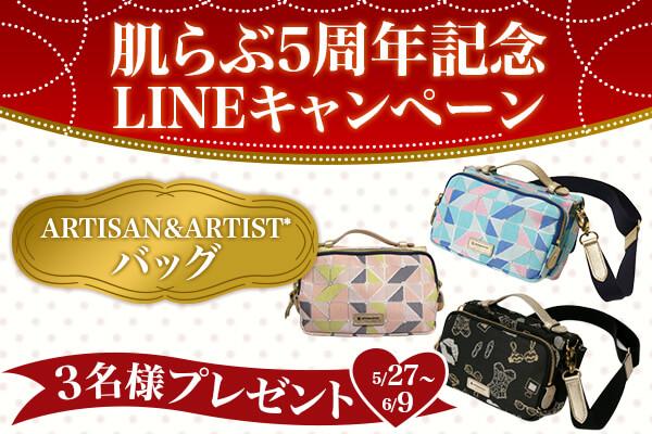 肌らぶ5周年LINEキャンペーン アルティザンアンドアーティスト