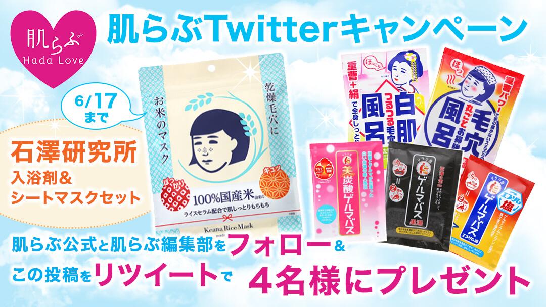 肌らぶTwitterキャンペーン 毛穴撫子