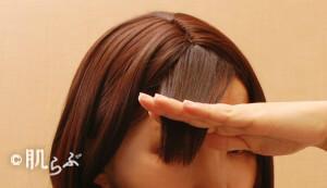 流し前髪 作り方