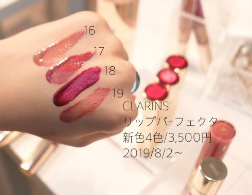 クラランス12