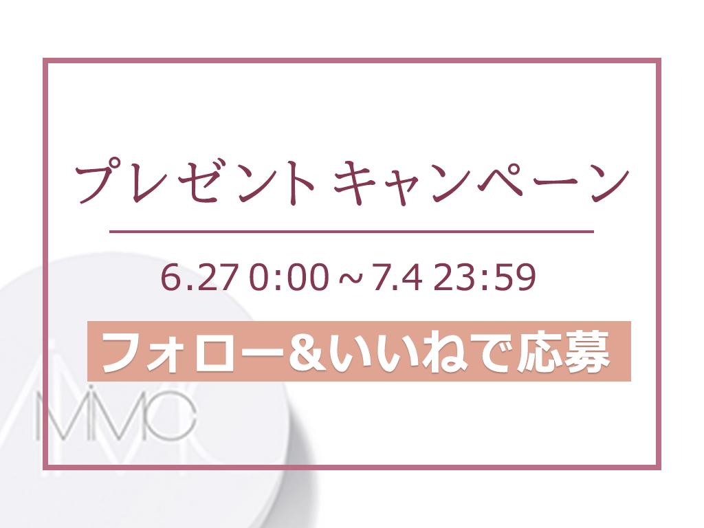 【プレキャン情報】MiMCのコントロールカラー下地♡のアイキャッチ
