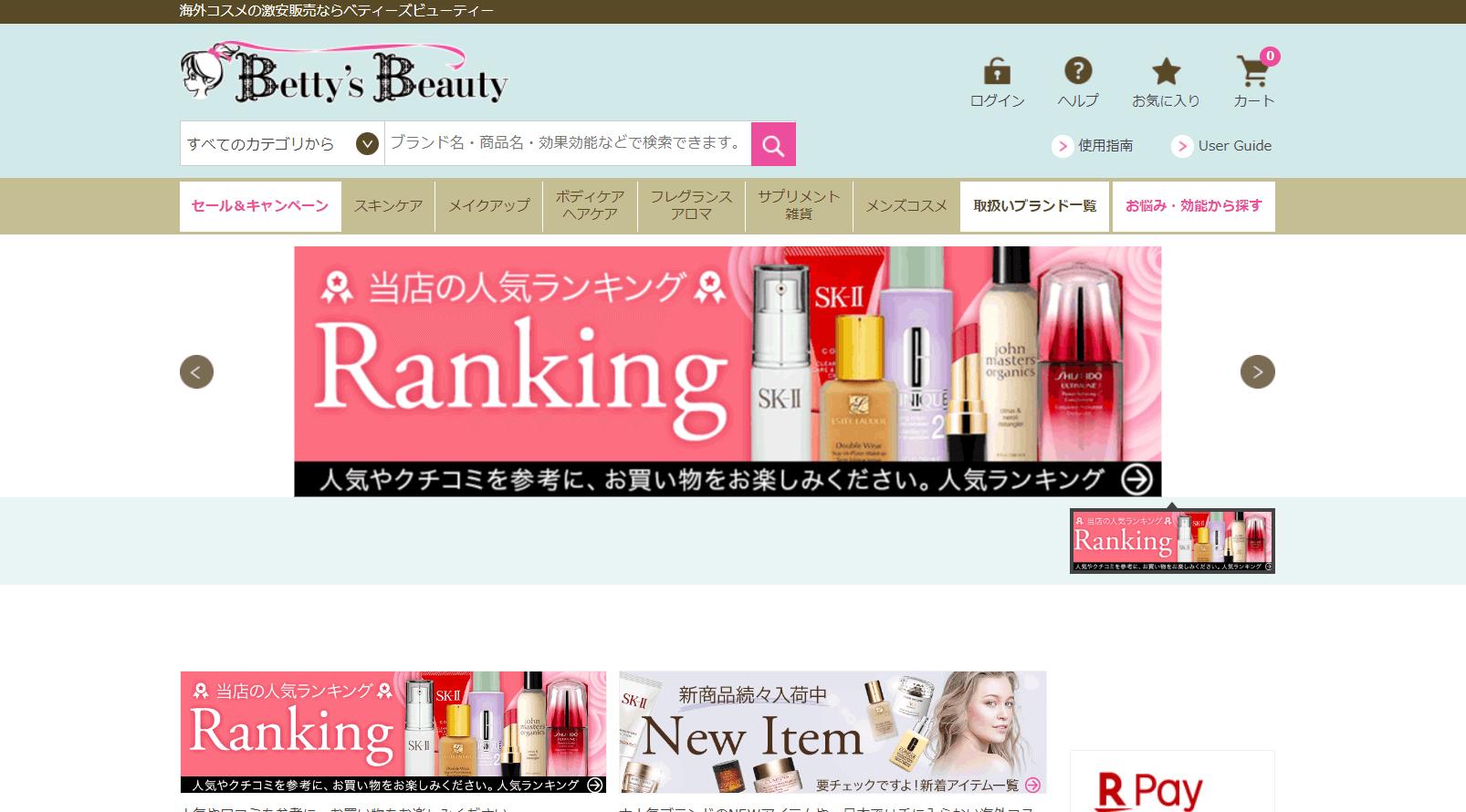 Bettys Beautyの公式サイト
