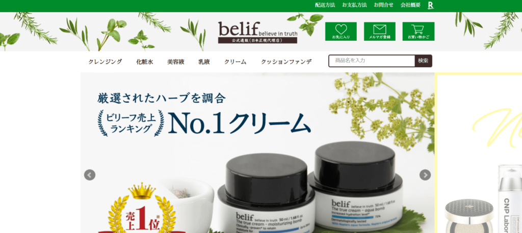 belif公式サイト