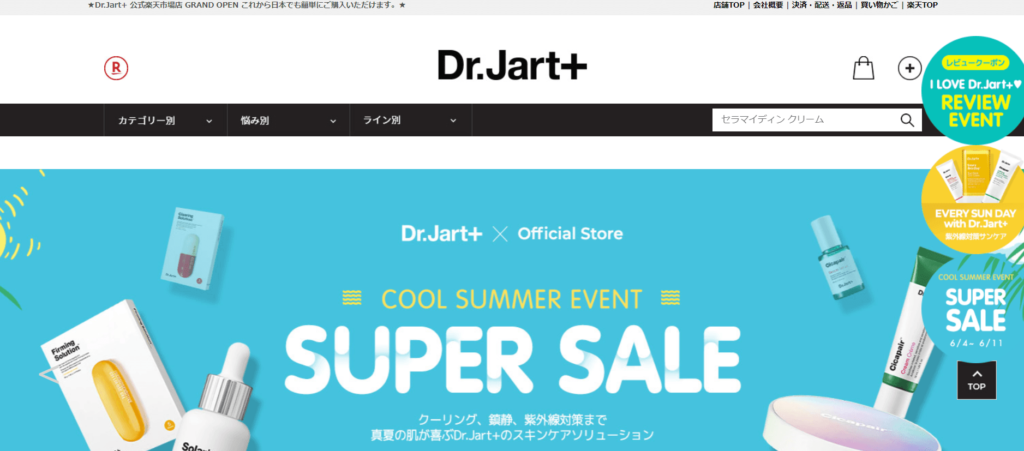 drjart公式サイト