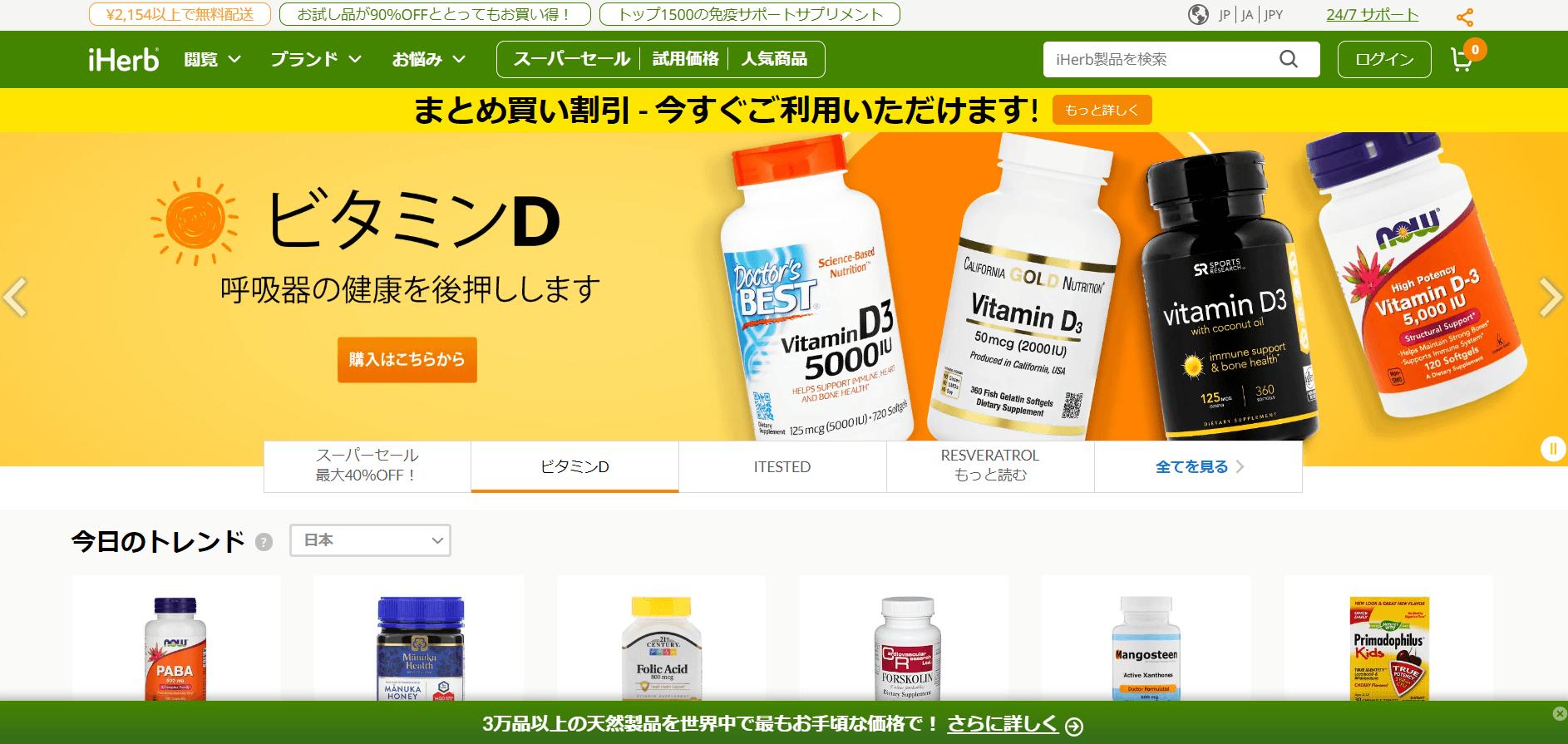 iherbの公式サイト