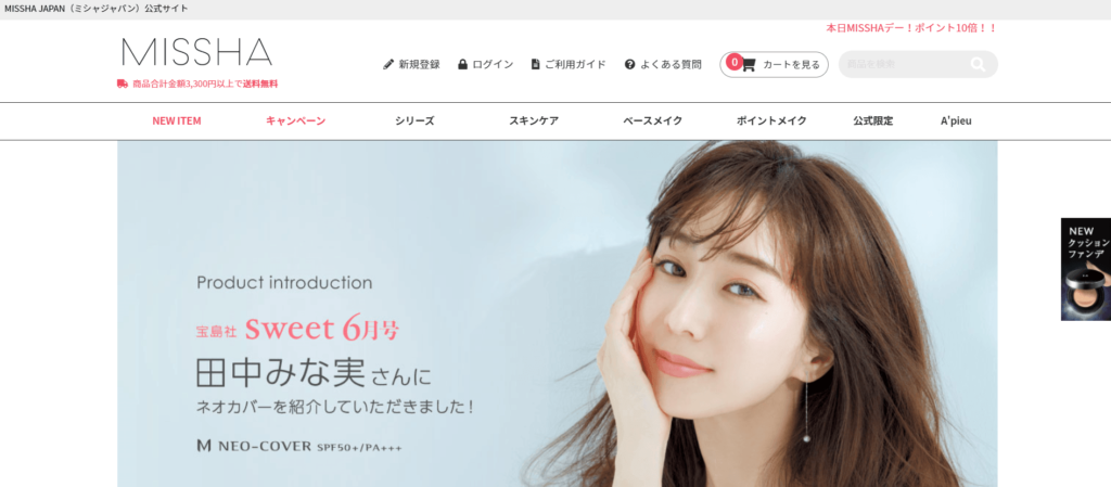 missha公式サイト