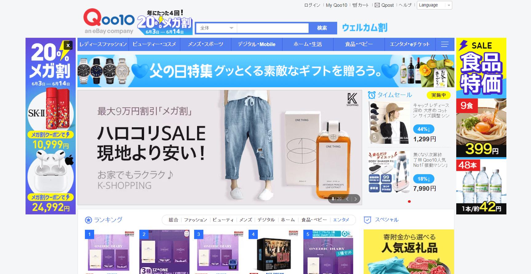 Qoo10の公式サイト