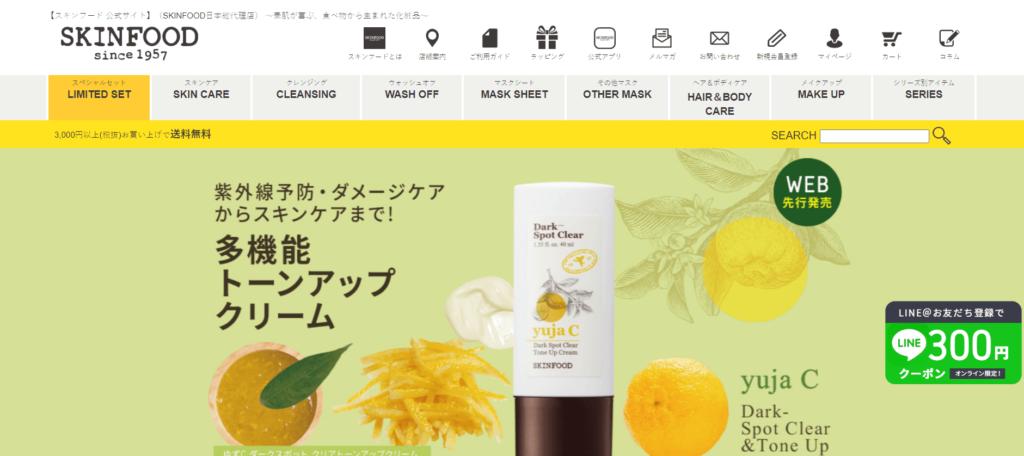 skinfood公式サイト