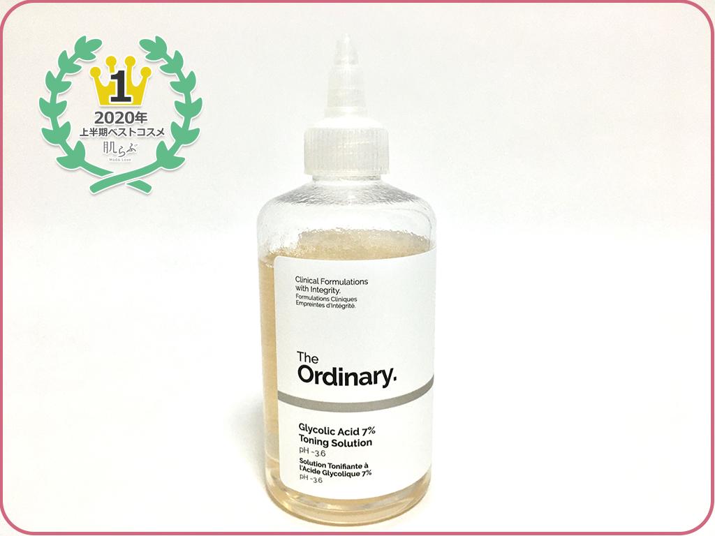 グリコール酸7%トーニングソリューション/The Ordinary(ジ オーディナリー)