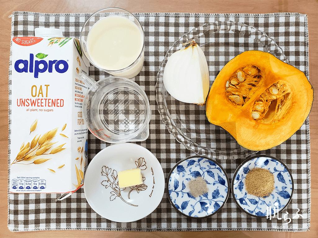 オーツミルクのカボチャスープのレシピ