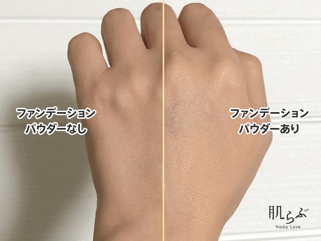 UVシルクカバーパウダーの効果で、肌のキメが整ったような均一感