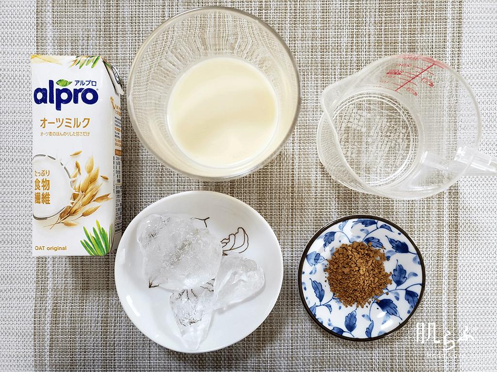 オーツミルクを使ったオーツミルクラテのレシピ