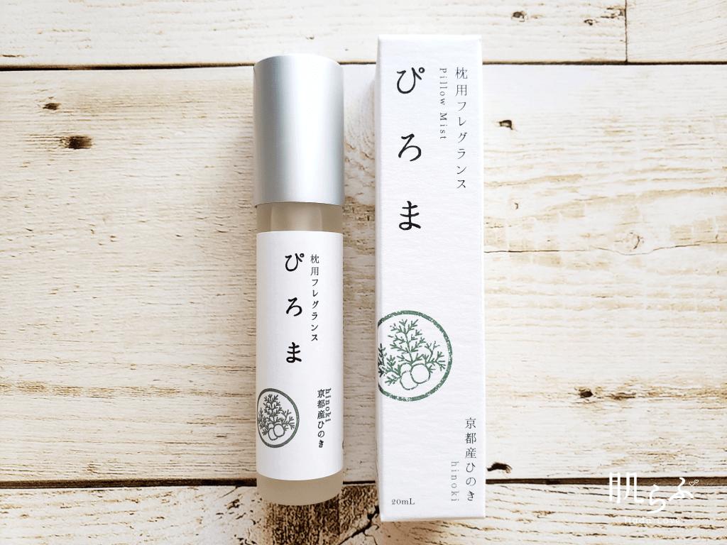 市田商店「ぴろま 枕用フレグランス」の京都産ひのき