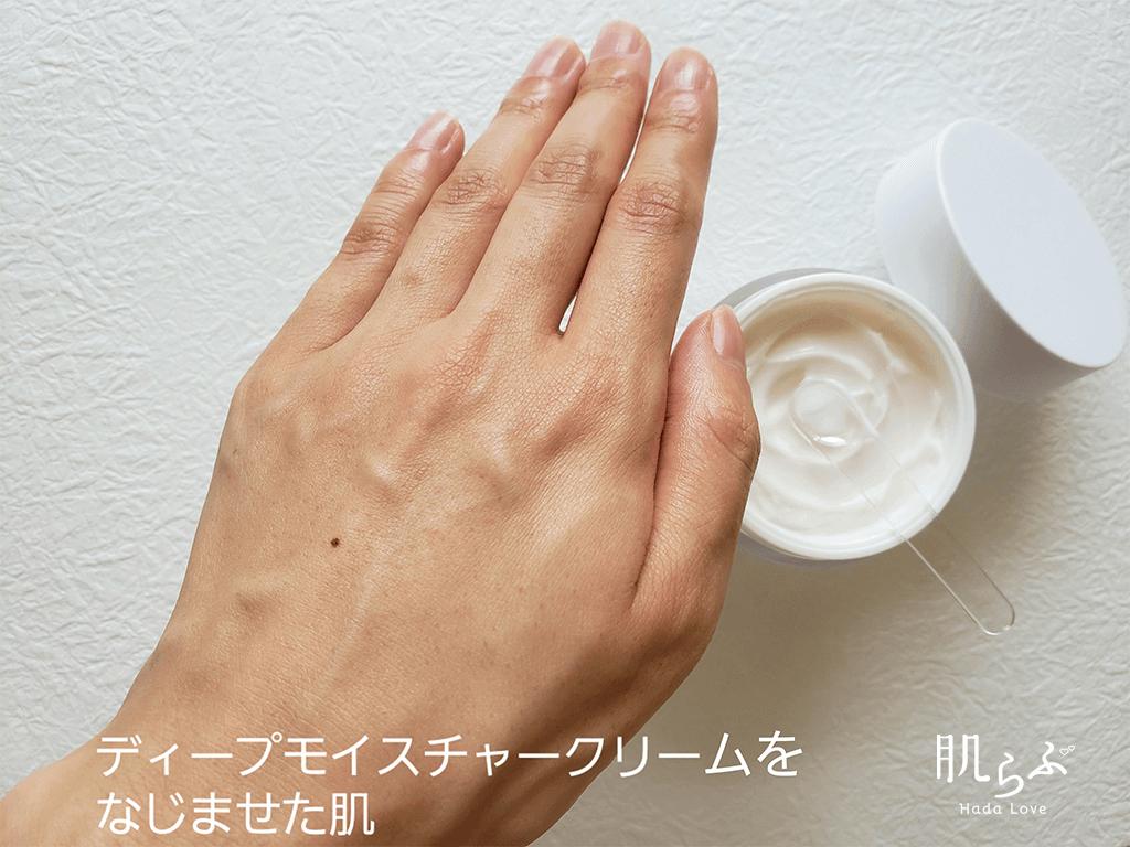 ラゴム「ディープ モイスチャークリーム」の使用後は肌がしっとり