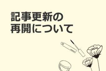 【重要なお知らせ】記事更新の再開について