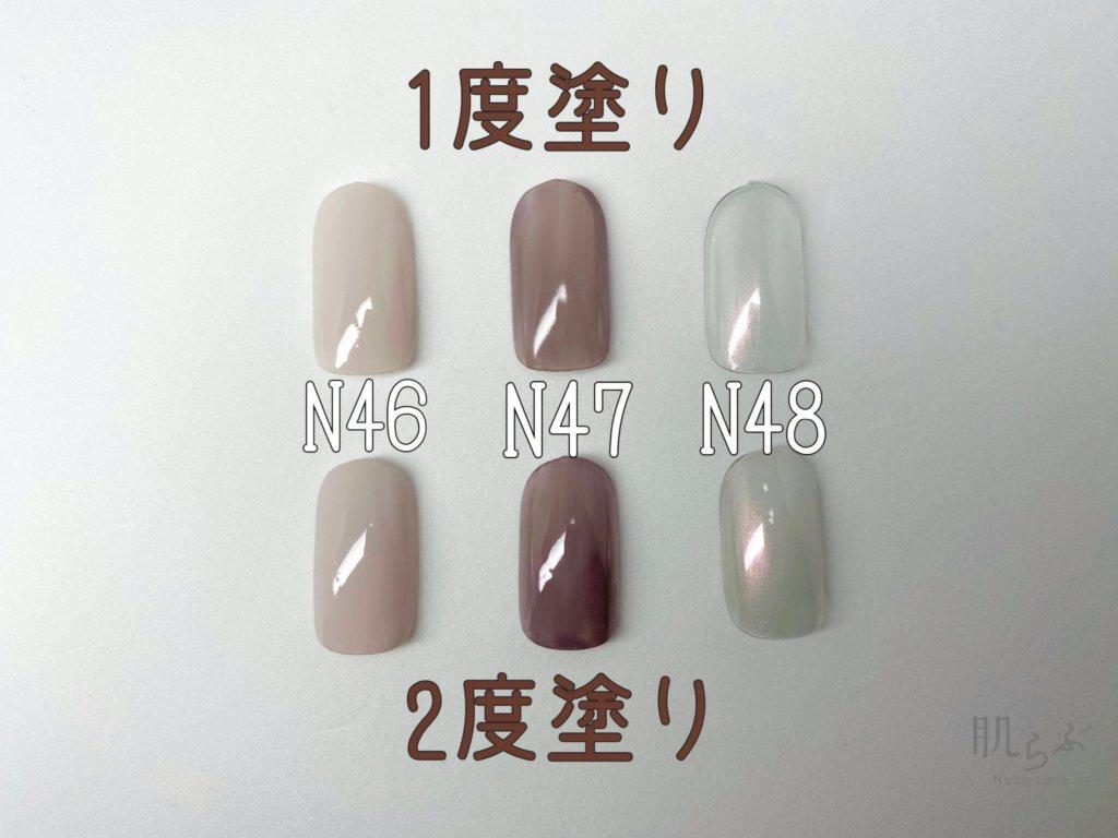 N46とN47とN48の1度塗りと2度塗り