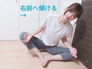 右ひざを地面に近づけるよう、体を右に45度先方に傾ける