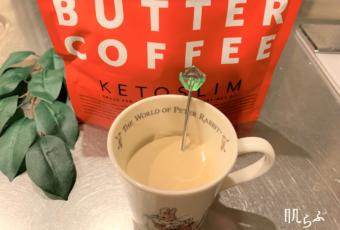 ケトスリムバターコーヒーを作った写真