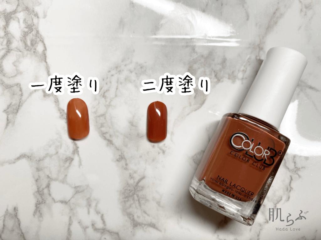 カラークラブのテラコッタオレンジ#D252