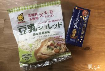 豆乳グラタンで使用した商品