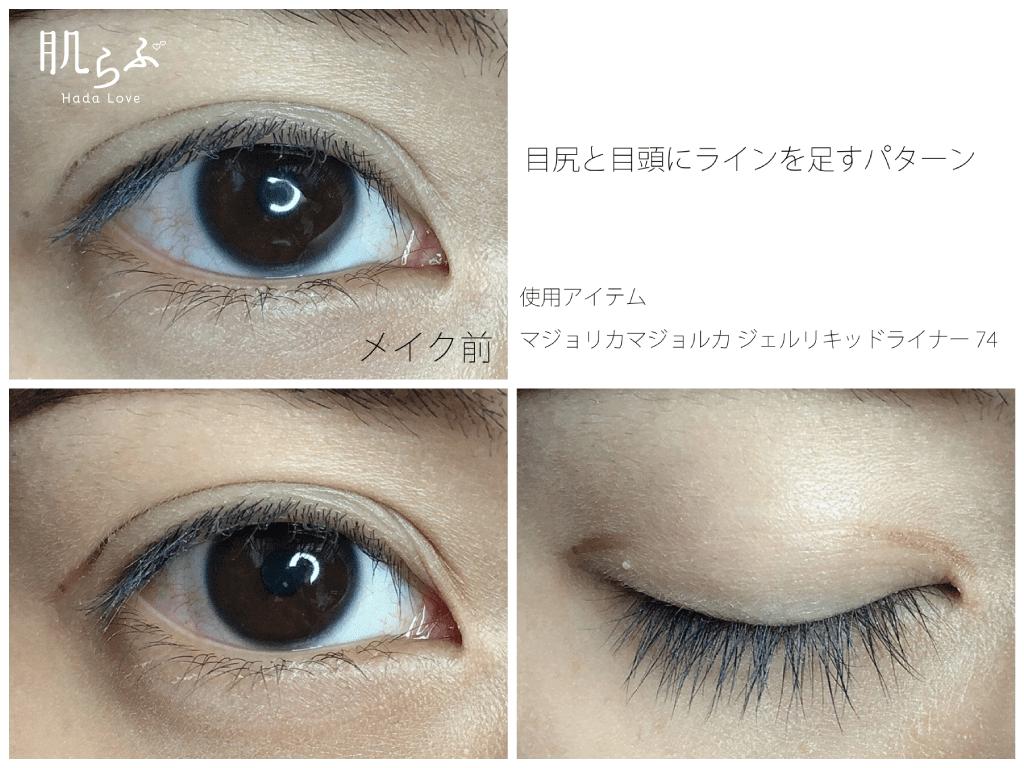目尻と目頭にラインを足すパターン